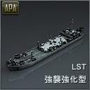 APA.LST強襲強化型