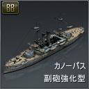 BB.カノーパス副砲強化型