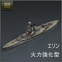 BB.エリン火力強化型