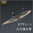 BB.ネプチューン火力強化型