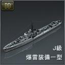 DD.J級爆雷装備一型