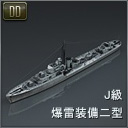 DD.J級爆雷装備二型