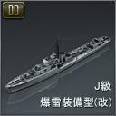 DD.J級爆雷装備型(改)