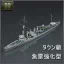 DD.タウン級魚雷強化型