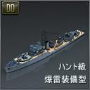 DE.ハント級爆雷装備型